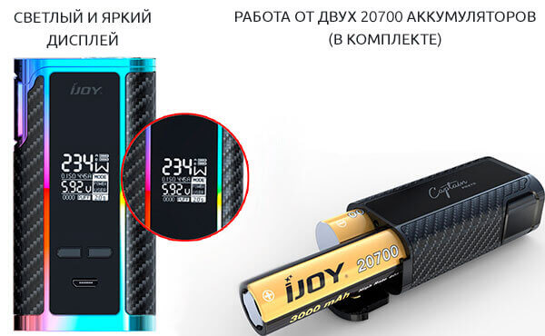 Конструкция IJOY Captain PD270