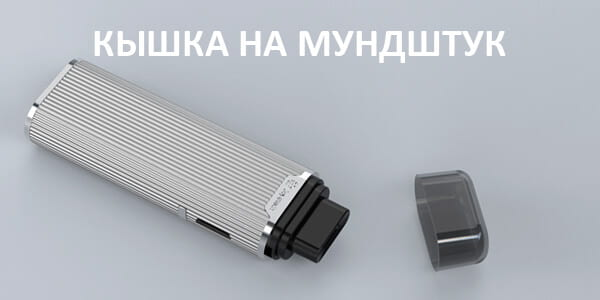 Крышка на мундштук Joyetech eGo AIO Mansion