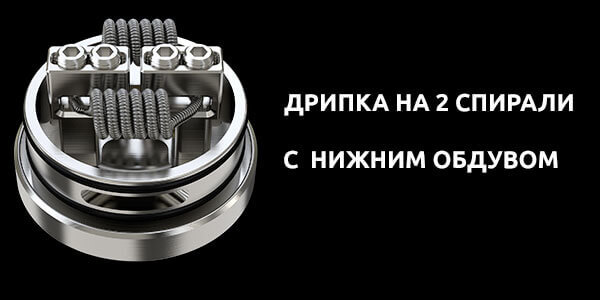 Дрипка Wismec LUXOTIC MF BOX