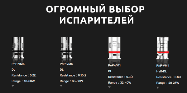 Испарители Voopoo Drag 2 Kit Refresh Edition